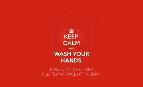 "Пројекат ""Keep calm and wash your hands"""
