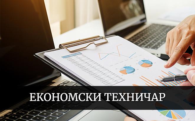 ekonomski_tehnicar_smer.jpg